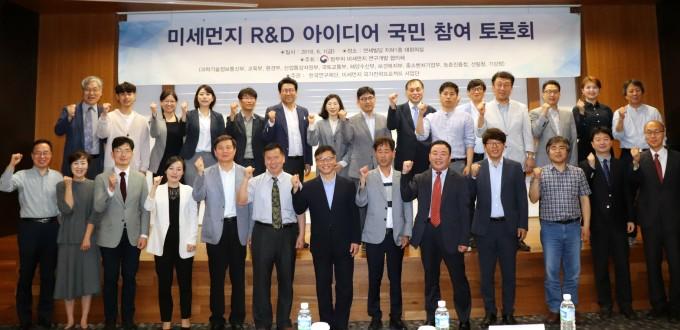 과학기술정보통신부, 환경부 등 범부처 미세먼지 연구개발(R&D) 협의체 주최로 1일 서울 연세재단 세브란스빌딩에서 '미세먼지 국민 아이디어 R&D 토론회'가 열렸다. - 과기정통부 제공