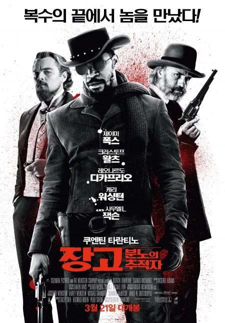 영화 '장고: 분노의 추적자'