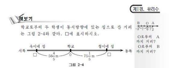 북한의 수학교과서의 문제예시 (초급중학교 제1학년용) KINU연구총서 재인용 - 통일연구원 제공