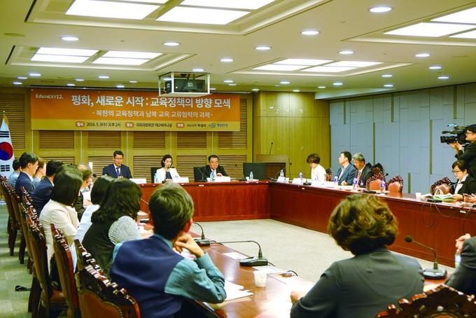 2018년 5월 9일 오후 2시 국회의원회관에서는 남북 교육 교류 강화 방안을 모색하는 토론회가 열렸다. - 김경환 기자 제공