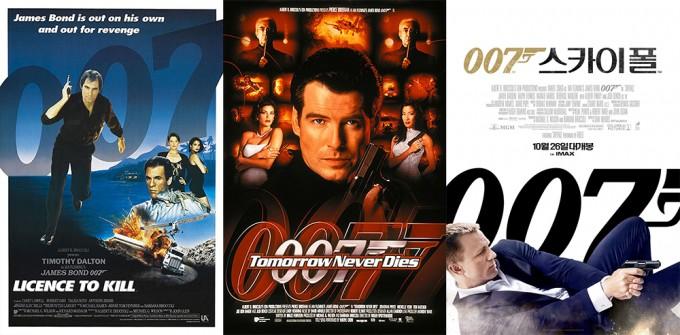 왼쪽 위부터 순서대로 '007 살인번호', '007 여왕폐하 대작전', '007 유어 아이즈 온리', '007 살인면허', '007 네버 다이', '007 스카이폴'