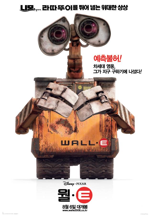 영화 월-E의 포스터