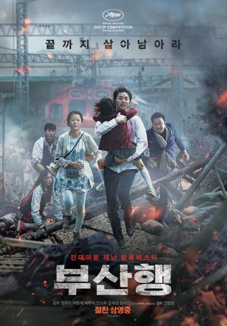 영화 '부산행'