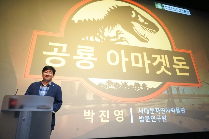 박진영 서대문자연사박물관 방문연구원이 30일 서울 용산 CGV아이파크몰에서 공룡 관련 특강을 하고 있다.