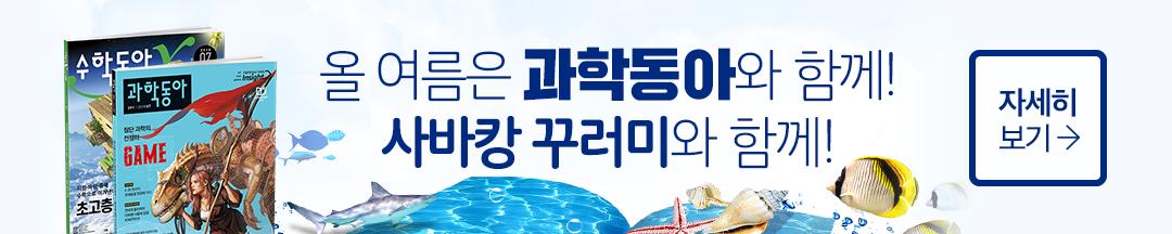 본사7월_사바캉