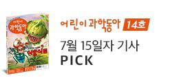 편집장이 추천하는 Best 6(어과동)14호
