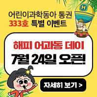 어과동 333호_사전홍보