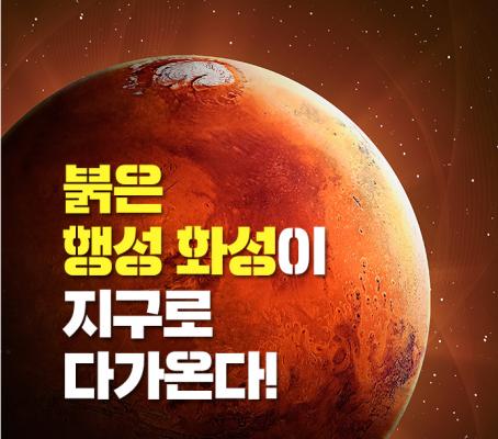 [과학동아 천문대장의 별별 이야기] 15년 만의 설레는 만남, 7월 화성대접근!