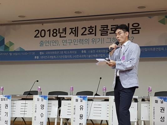 """""""출연연 비정규직 인력 전환, 일반 공기업처럼 대해선 안 된다"""""""