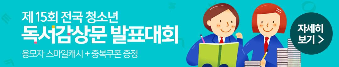 독서감상문 발표대회_지마켓