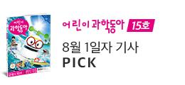 편집장이 추천하는 Best 6(어과동)15호