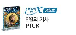 편집장이 추천하는 Best 6(수동)8월호
