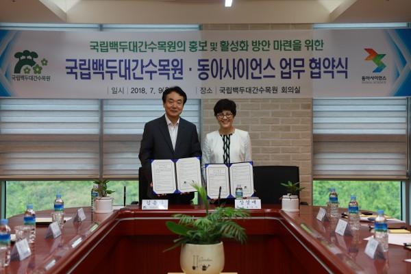 홍보 활성화 및 생태 콘텐츠 공동 발굴을 위한 업무협약(MOU)을 체결한 김용하 국립백두대간수목원 원장(왼쪽)과 장경애 동아사이언스 대표(오른쪽).
