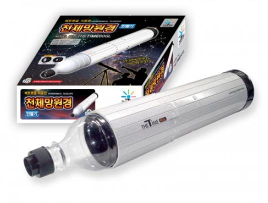 페트병으로 만드는 천체망원경 -과학동아몰 제공