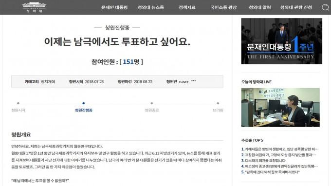 -사진 출처 국민청원 홈페이지 캡쳐