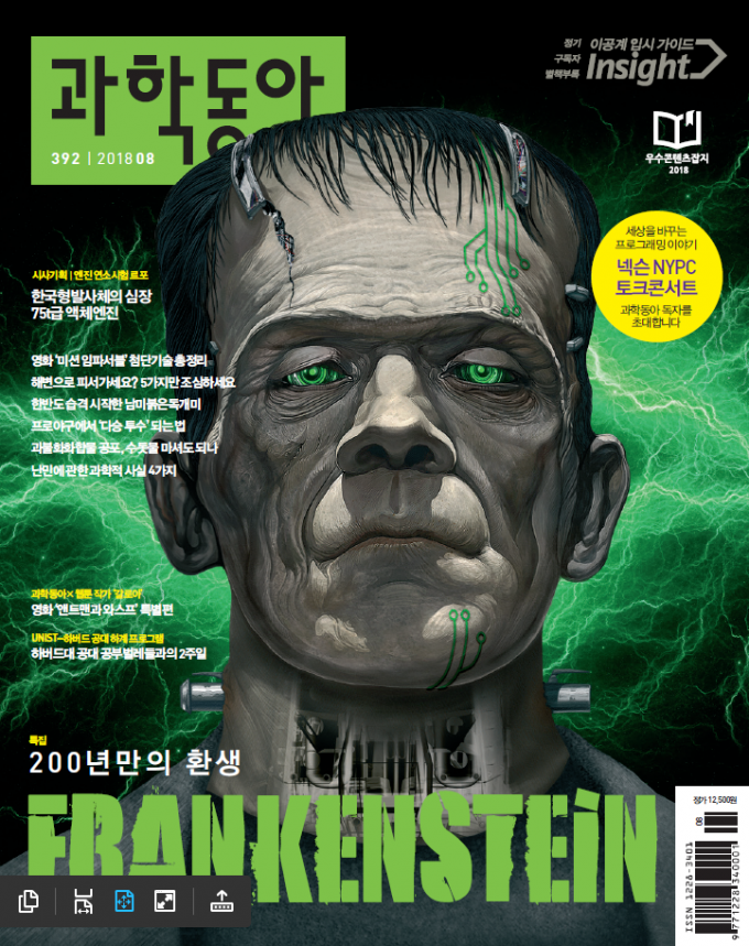 과학동아 8월호 200년만에 환생한 프랑켄슈타인 특집기사가 실려있다.
