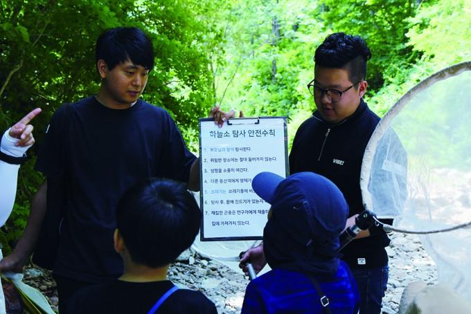 탐사에 앞서 안전수칙에 대한 설명을 듣고 있는 탐사대원들