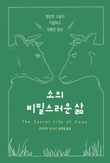 영국 농부 로저먼드 영은 최근 번역출간된 '소의 비밀스러운 삶'에서 소들의 복잡미묘한 사생활을 생동감 있게 묘사했다. - 교보문고 제공