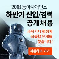 2018 동아사이언스 하반기 공개채용