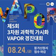 VAPOR 경진대회