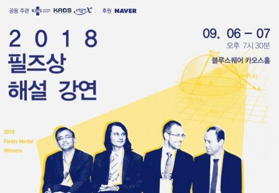 [과학 게시판] '2018 필즈상 해설 강연' 개최 外