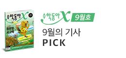 편집장이 추천하는 Best 6(수동)9월호