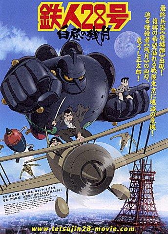 2007년 개봉했던 극장판 애니메이션 '철인28호 - 백주의 시뮬레이션',