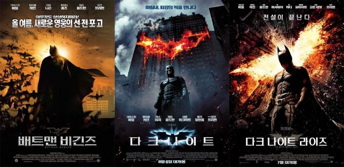 영화 '배트맨 비긴즈','다크 나이트','다크 나이트 라이즈' - 네이버 영화 제공