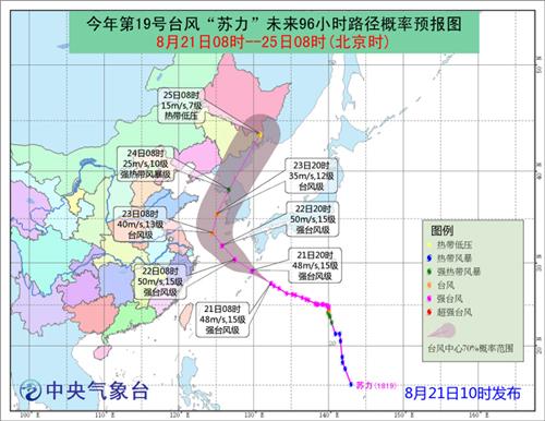 중국은 태퐁 솔릭이 더북상해 북한의 황해도 지역을 강타할 것으로 분석하고 있다.-중국기상청(CMA) 홈페이지화면 캡쳐 제공