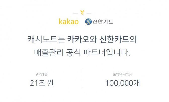 카카오와 신한카드 공식 파트너로 선정된 캐시노트