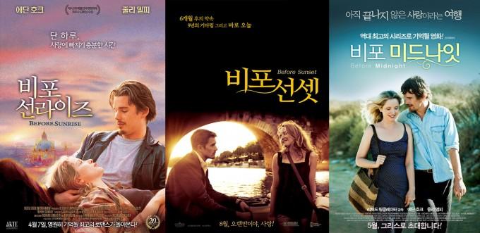 영화 '비포 선라이즈','비포 선셋','비포 미드나잇'- 네이버 영화 제공