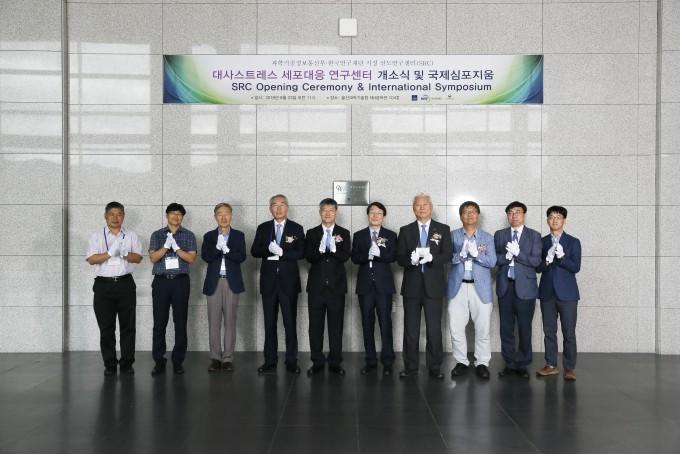 23일 울산과학기술원(UNIST)에서 대사스트레스 세포대응 연구센터(CRMSRC) 개소식이 열렸다. - UNIST 제공