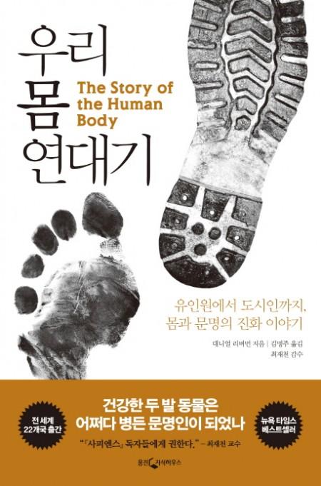 미국 하버드대의 인류학자 대니얼 리버먼 교수의 '우리 몸 연대기' 한글판이 최근 출간됐다. 그는 책에서 현대인에 만연한 만성질환을 인류 진화의 관점에서 들여다보고 해결책을 모색하고 있다. -사진 제공 교보문고
