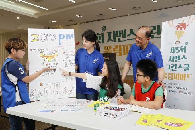 학생들이 친환경회사를 기획하는 역할 분담 체험 활동을 진행하며, 환경을 보호하기 위한 발표를 진행하고 있다- 지멘스 제공