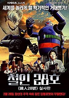 2005년 개봉한 철인 28호 실사영화 포스터.