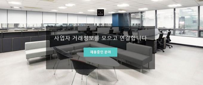 한국신용데이터 홈페이지 메인 화면