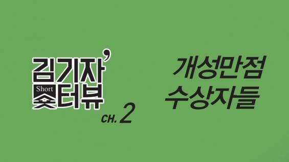 [세계수학자대회 On Air] 김기자의 숏터뷰 '개성만점 수상자들'