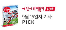편집장이 추천하는 Best 6(어과동)18호