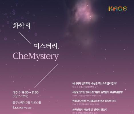 [과학게시판] 카오스재단 '화학의 미스터리' 강연 外