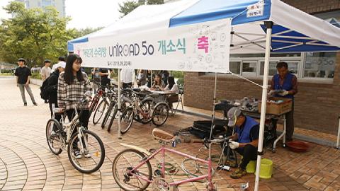 [과학게시판] UNIST 자전거 출장수리 협약 外