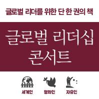 남상훈 교수_글로벌 리더십 콘서트