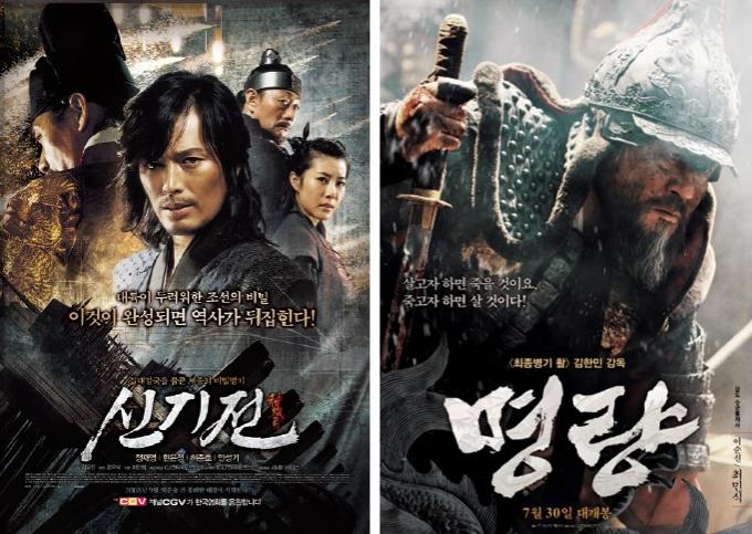 영화 '신기전' (2008.9.개봉), 영화 '명량' (2014.7. 개봉)