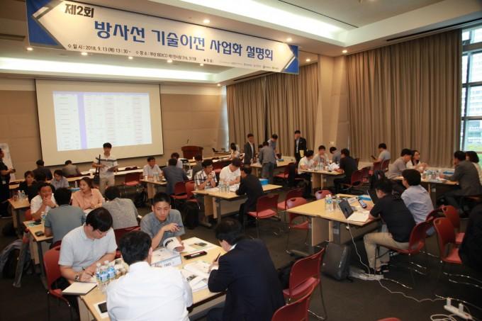 원자력연구원이 제2회 방사선 기술이전·사업화 기술설명회를 개최했다-한국원자력연구원 제공
