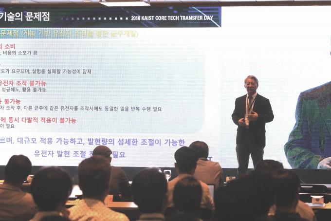 KAIST 핵심 특허 6가지 이전 위한 설명회 개최