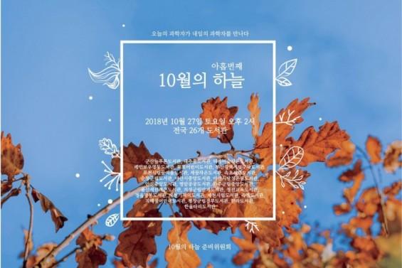 전국 도서관 과학강연 '10월의 하늘' 27일 열려