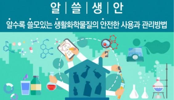 [과학게시판] 국민생활과학기술포럼外