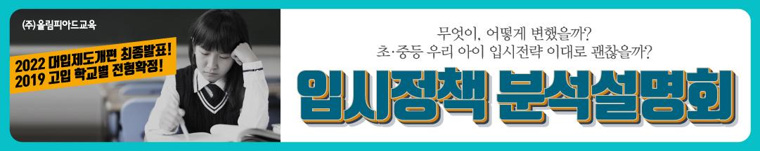 올림피아드_입시셜명회