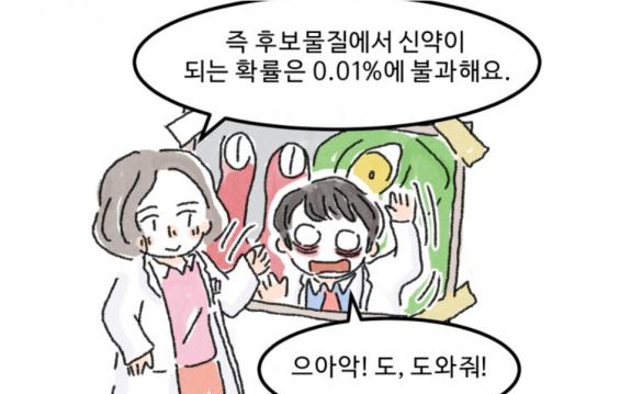 [알쓸안잡] 7화. 후보 1만개, 신약이 되기까지