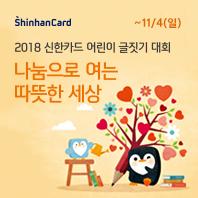 신한카드 글짓기 대회