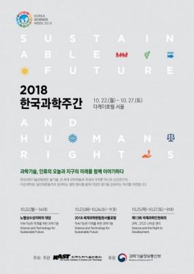한 주간의 과학 파티 '2018 한국과학주간' 다음주 열린다